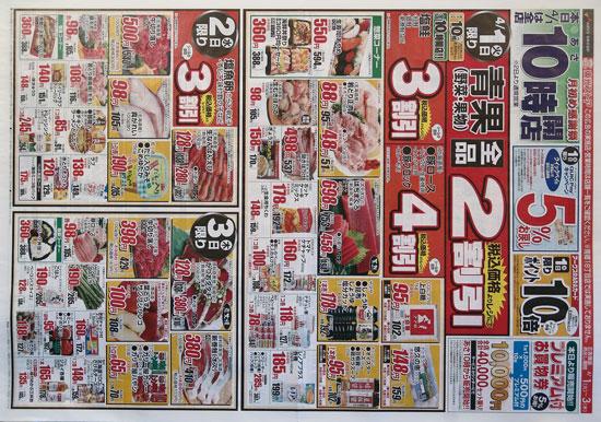 東光ストア チラシ発行日:2014/4/1