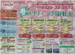 クリーニングココ チラシ発行日:2014/4/1