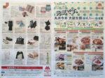 丸井今井 チラシ発行日:2014/4/1