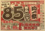 ザ・ビッグ チラシ発行日:2014/4/2
