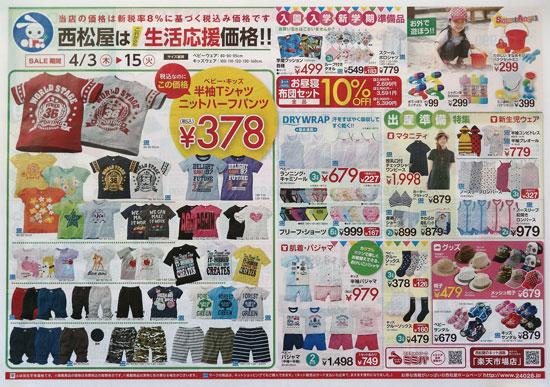西松屋 チラシ発行日:2014/4/3