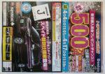 トヨタカローラ札幌 チラシ発行日:2014/4/4