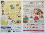 三越 チラシ発行日:2014/4/9