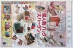 大丸札幌店 チラシ発行日:2014/4/9