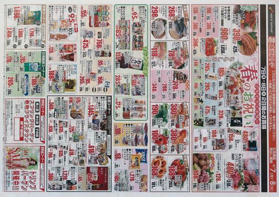東光ストア チラシ発行日:2014/4/7