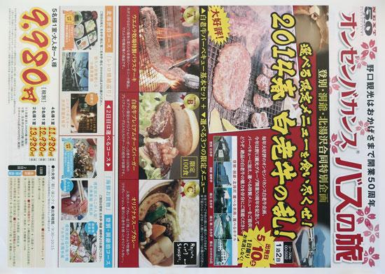 野口観光 チラシ発行日:2014/4/5