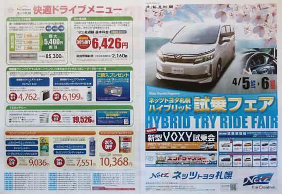 ネッツトヨタ札幌 チラシ発行日:2014/4/5