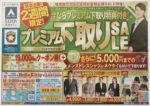 洋服の青山 チラシ発行日:2014/4/5