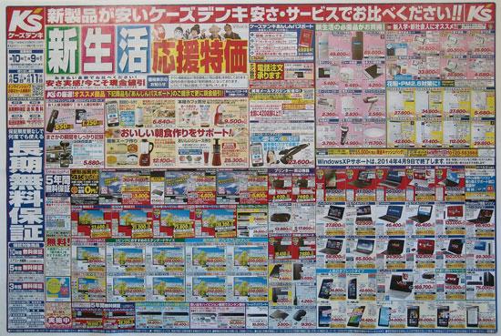 ケーズデンキ チラシ発行日:2014/4/5
