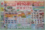 ヤマダ電機 チラシ発行日:2014/4/5