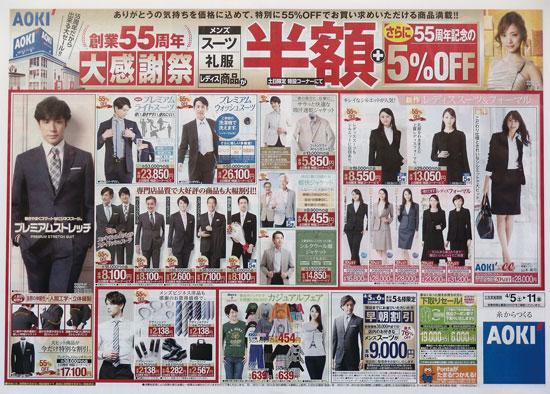 アオキ チラシ発行日:2014/4/5