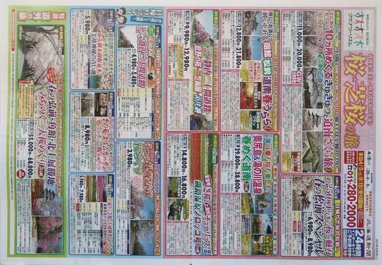 クラブツーリズム チラシ発行日:2014/4/5
