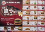 バーガーキング チラシ発行日:2014/4/1