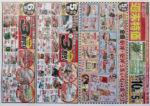 東光ストア チラシ発行日:2014/4/5