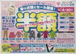 ホワイト急便 チラシ発行日:2014/4/1