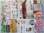 100満ボルト チラシ発行日:2014/4/4