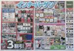 北雄ラッキー チラシ発行日:2014/4/9