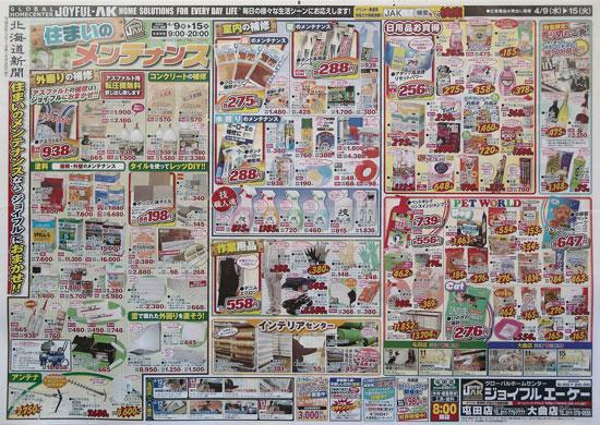 ジョイフルエーケー チラシ発行日:2014/4/9