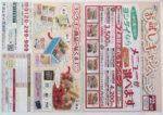 ヨシケイ チラシ発行日:2014/4/9
