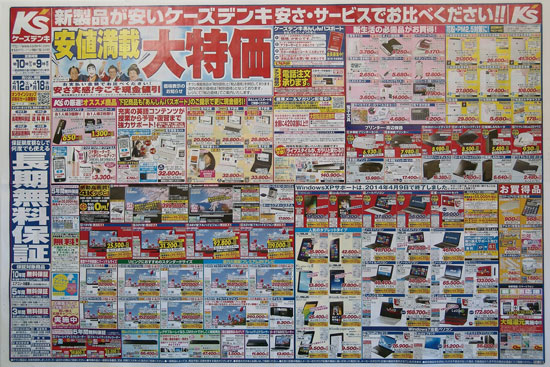 ケーズデンキ チラシ発行日:2014/4/12