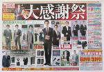 はるやま チラシ発行日:2014/4/12