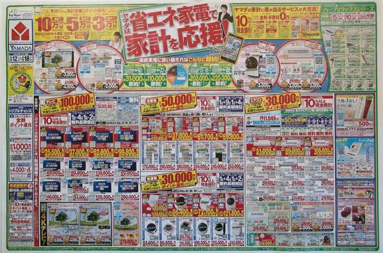 ヤマダ電機 チラシ発行日:2014/4/12