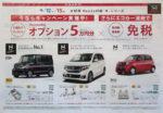 ホンダカーズ札幌 チラシ発行日:2014/4/12