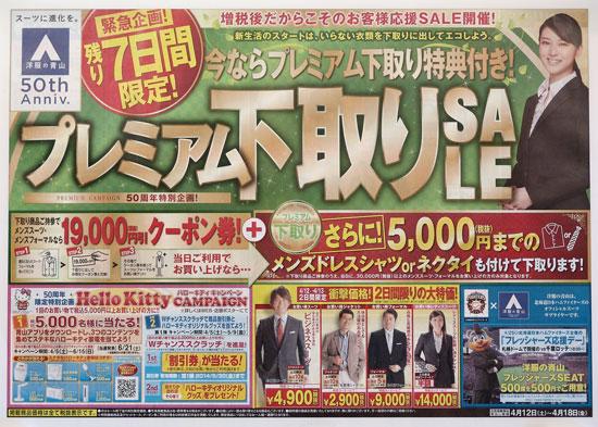 洋服の青山 チラシ発行日:2014/4/12