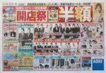 アオキ チラシ発行日:2014/4/12
