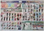スーパースポーツゼビオ チラシ発行日:2014/4/11