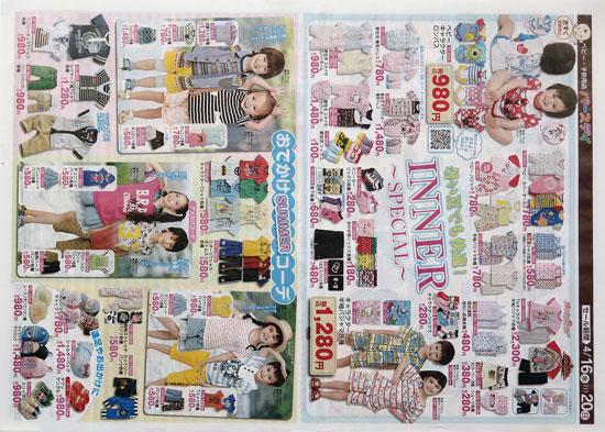 バースデイ チラシ発行日:2014/4/16