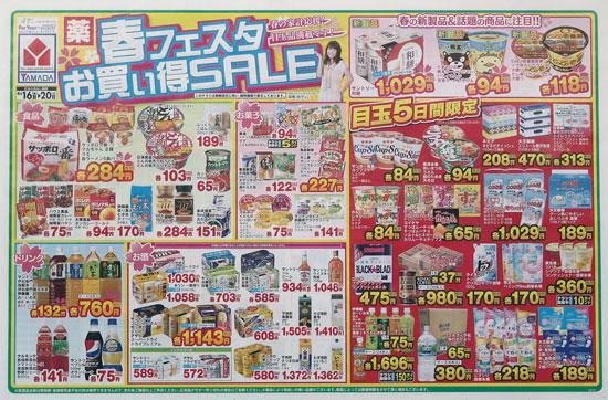 ヤマダ電機 チラシ発行日:2014/4/16