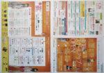 三井アウトレットパーク チラシ発行日:2014/4/5