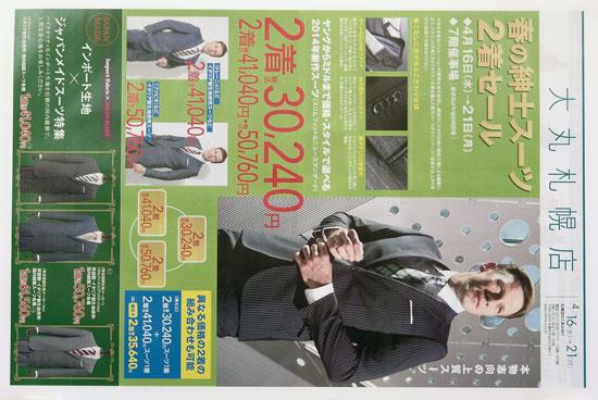 大丸札幌店 チラシ発行日:2014/4/16