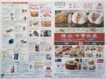 丸井今井 チラシ発行日:2014/4/16