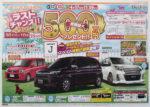 トヨタカローラ札幌 チラシ発行日:2014/4/12