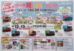 札幌地区軽自動車協会 チラシ発行日:2014/4/12