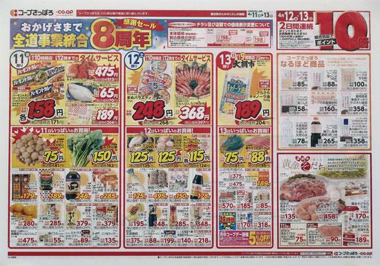 コープさっぽろ チラシ発行日:2014/4/11