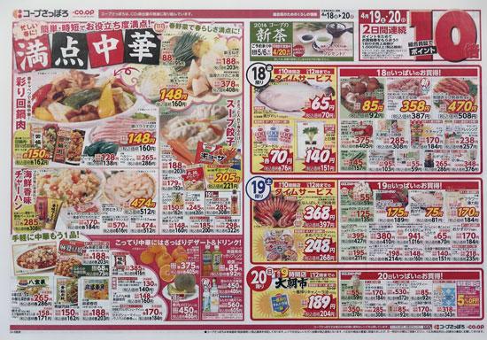 コープさっぽろ チラシ発行日:2014/4/18