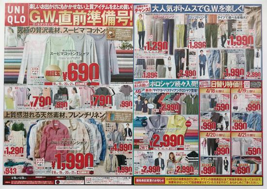 ユニクロ チラシ発行日:2014/4/18