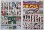 スーパースポーツゼビオ チラシ発行日:2014/4/19