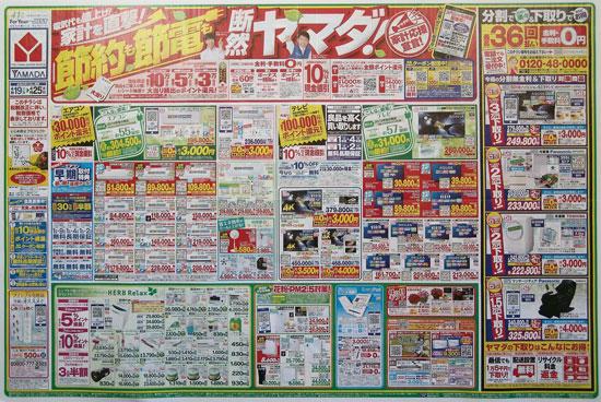 ヤマダ電機 チラシ発行日:2014/4/19