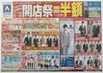 洋服の青山 チラシ発行日:2014/4/19