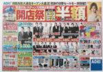 アオキ チラシ発行日:2014/4/19