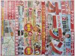 ナカヤマ チラシ発行日:2014/4/19