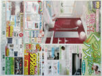 100満ボルト チラシ発行日:2014/4/19