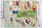 東急百貨店 チラシ発行日:2014/4/24