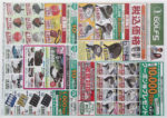 アルペン チラシ発行日:2014/4/25