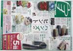 東急ハンズ チラシ発行日:2014/4/26