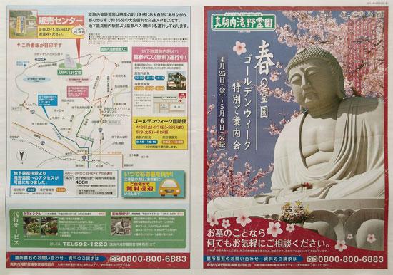 真駒内滝野霊園 チラシ発行日:2014/4/25